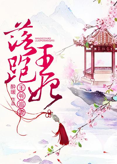 [花语书坊]醉暖小说《王爷追妻:落跑王妃》完整版在线阅读
